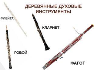 ДЕРЕВЯННЫЕ ДУХОВЫЕ ИНСТРУМЕНТЫ ФЛЕЙТА ГОБОЙ КЛАРНЕТ ФАГОТ
