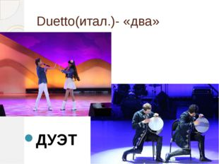 Duetto(итал.)- «два» ДУЭТ