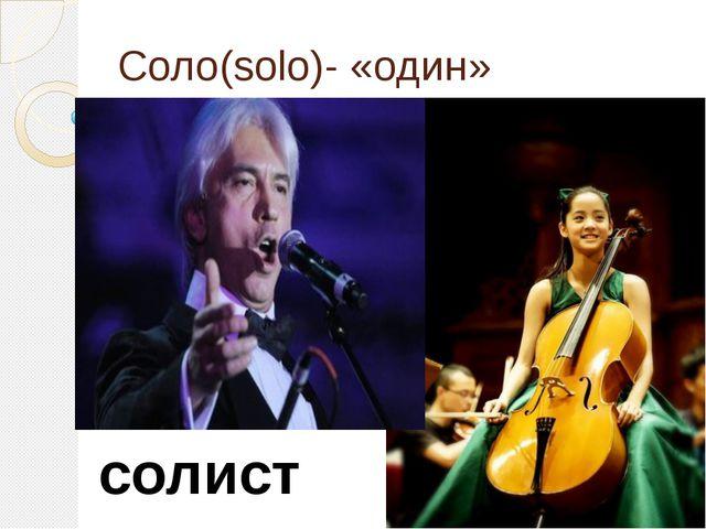 Соло(solo)- «один» солист