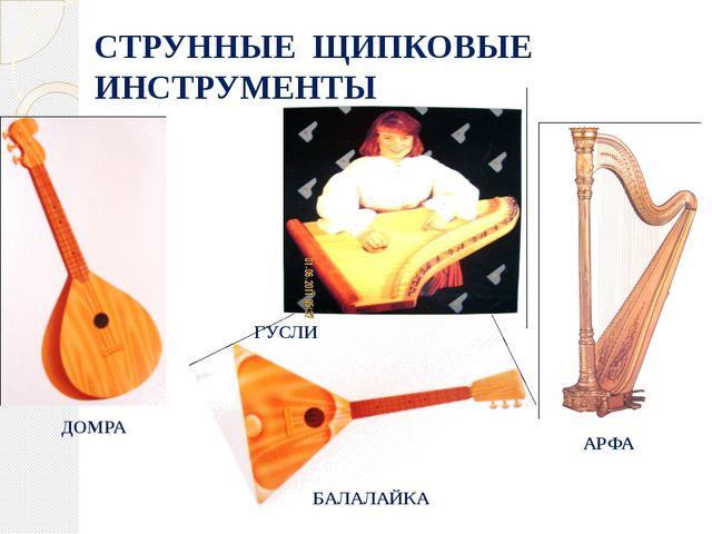 СТРУННЫЕ ЩИПКОВЫЕ ИНСТРУМЕНТЫ ДОМРА ГУСЛИ БАЛАЛАЙКА АРФА