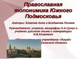 Православная топонимика Южного Подмосковья Авторы: Благова Анна и Богданова