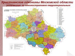 Христианские ойконимы Московской области (количество по административно-терри