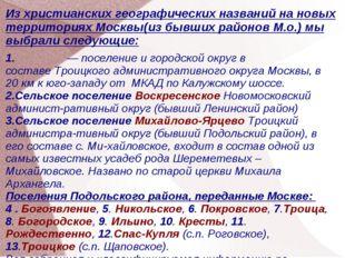 Из христианских географических названий на новых территориях Москвы(из бывши