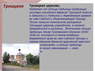 ТроицкоеТроицкая церковь Недалеко от сельца Ордынцы (Ардынцы) исстари наход