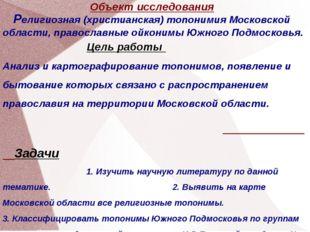 Объект исследования Религиозная (христианская) топонимия Московской области,