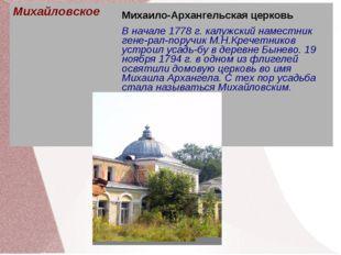 МихайловскоеМихаило-Архангельская церковь В начале 1778 г. калужский наместн