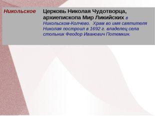 НикольскоеЦерковь Николая Чудотворца, архиепископа Мир Ликийских в Никольско