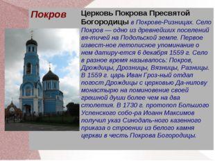 ПокровЦерковь Покрова Пресвятой Богородицы в Покрове-Ризницах. Село Покров ―