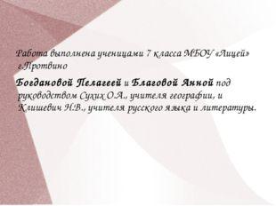 Работа выполнена ученицами 7 класса МБОУ «Лицей» г.Протвино Богдановой Пелаг