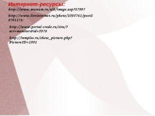 Интернет-ресурсы: http://www.museum.ru/alb/image.asp?27997 http://www.liveint