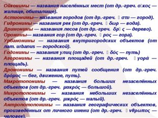 Ойконимы — названия населённых мест (от др.-греч. οἶκος — жилище, обиталище).