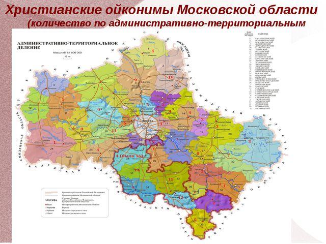 Христианские ойконимы Московской области (количество по административно-терри...