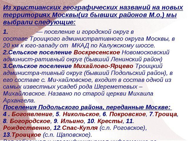 Из христианских географических названий на новых территориях Москвы(из бывши...