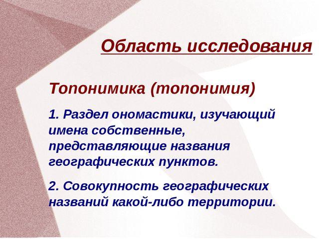 Топонимика (топонимия) 1. Раздел ономастики, изучающий имена собственные, пре...