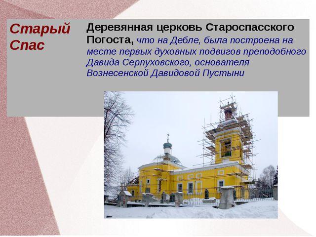 Старый СпасДеревянная церковь Староспасского Погоста, что на Дебле, была пос...