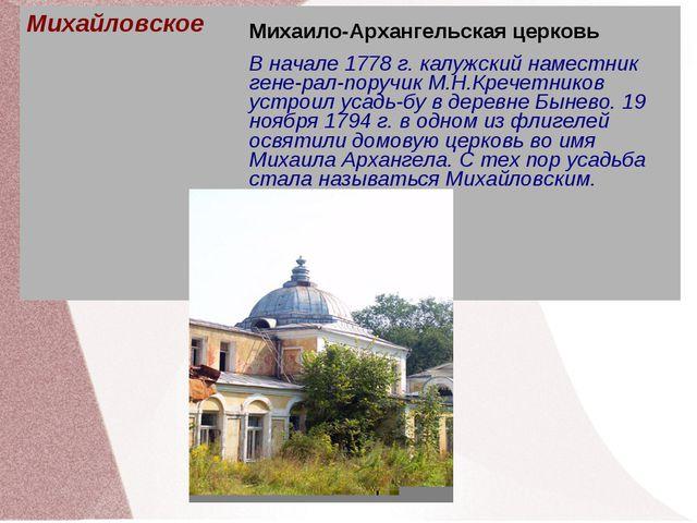 МихайловскоеМихаило-Архангельская церковь В начале 1778 г. калужский наместн...