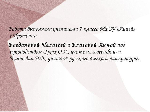 Работа выполнена ученицами 7 класса МБОУ «Лицей» г.Протвино Богдановой Пелаг...