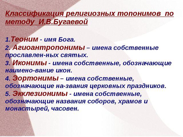 Классификация религиозных топонимов по методу И.В.Бугаевой 1.Теоним - имя Бог...