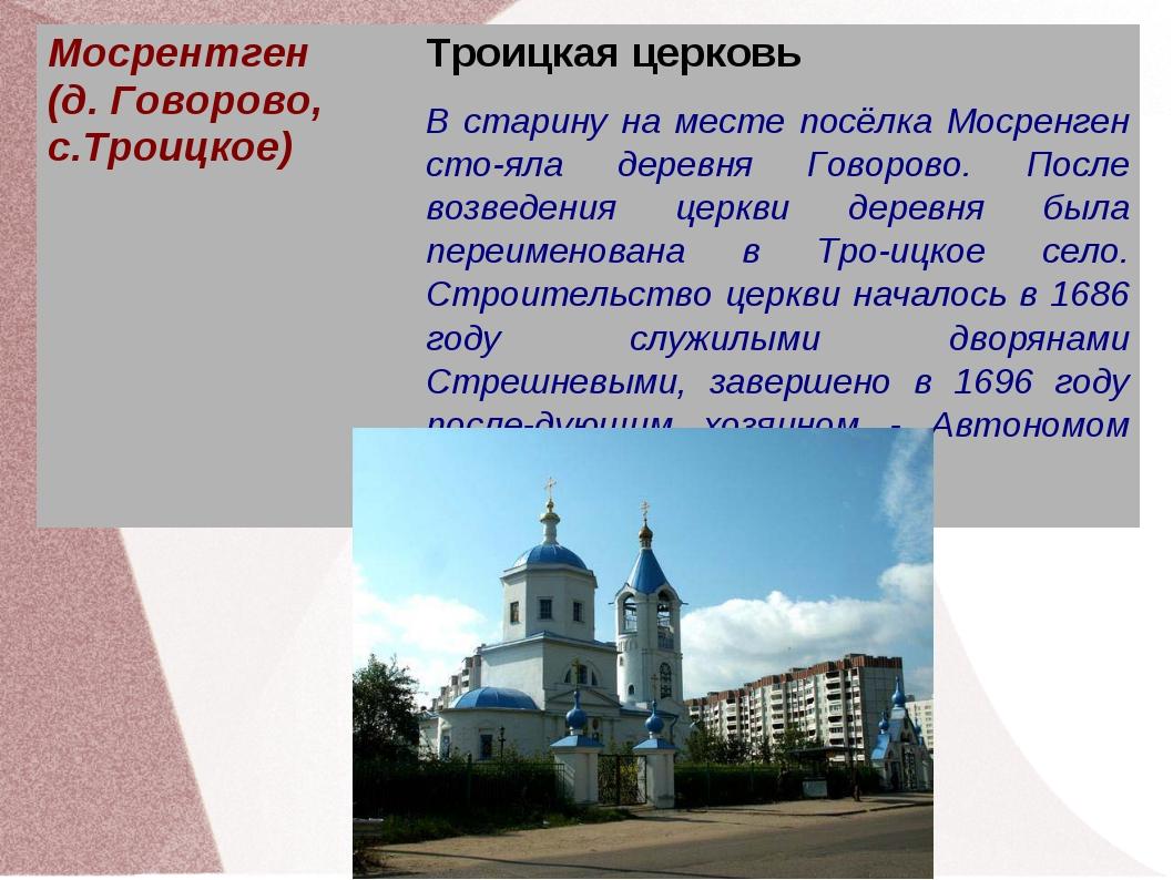 Мосрентген (д. Говорово, с.Троицкое)Троицкая церковь В старину на месте посё...