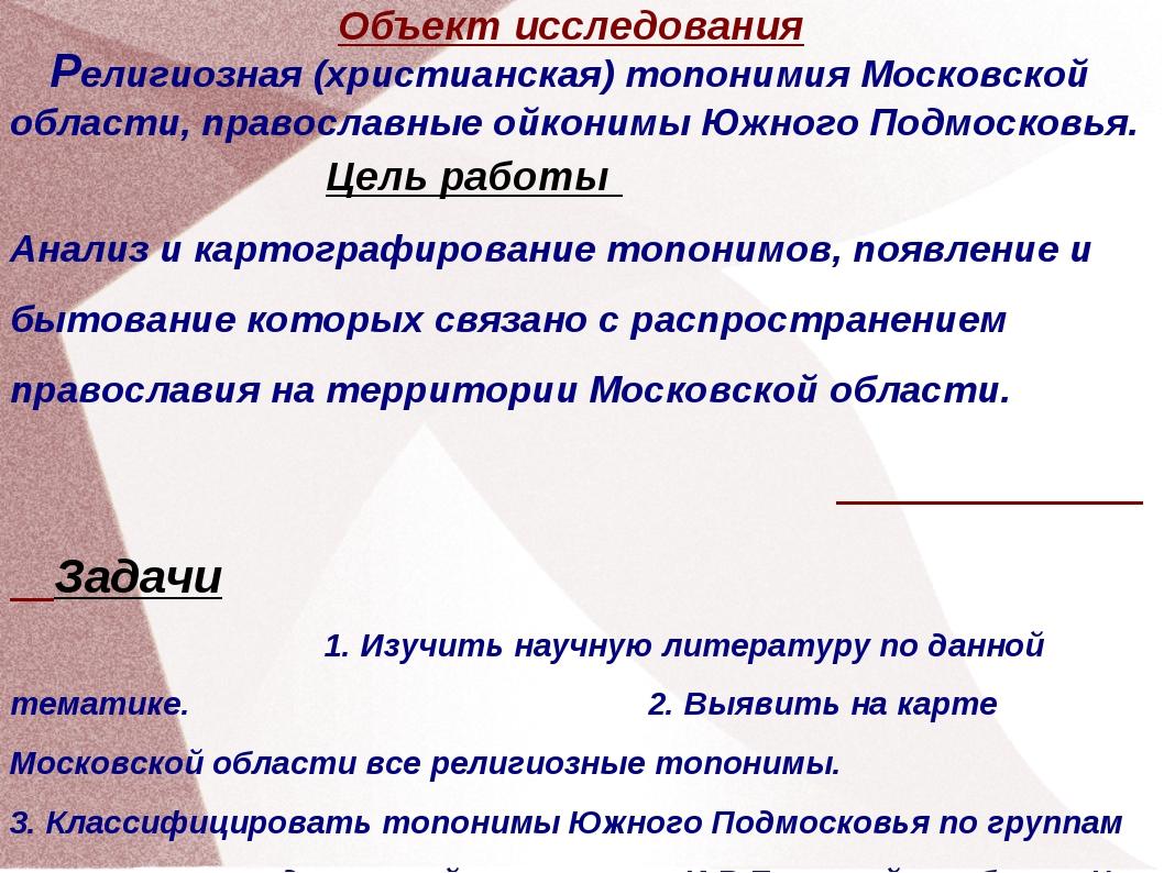 Объект исследования Религиозная (христианская) топонимия Московской области,...