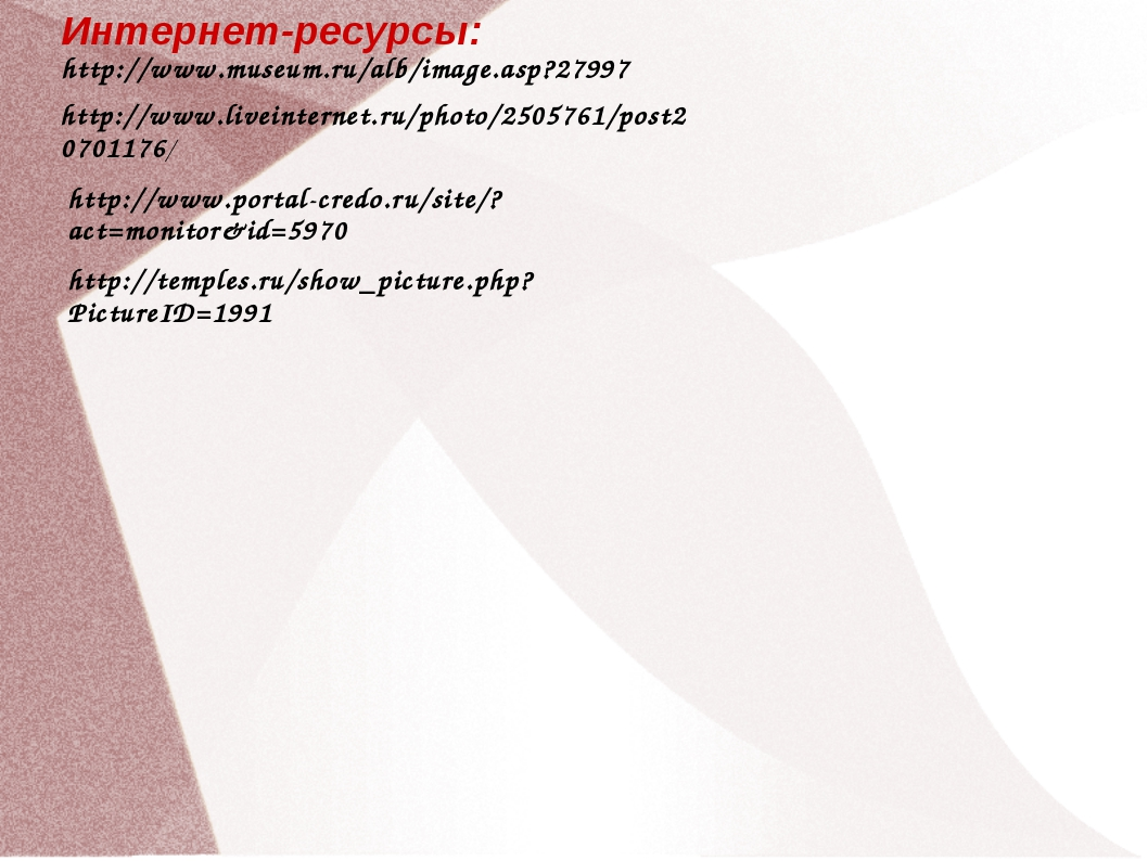 Интернет-ресурсы: http://www.museum.ru/alb/image.asp?27997 http://www.liveint...