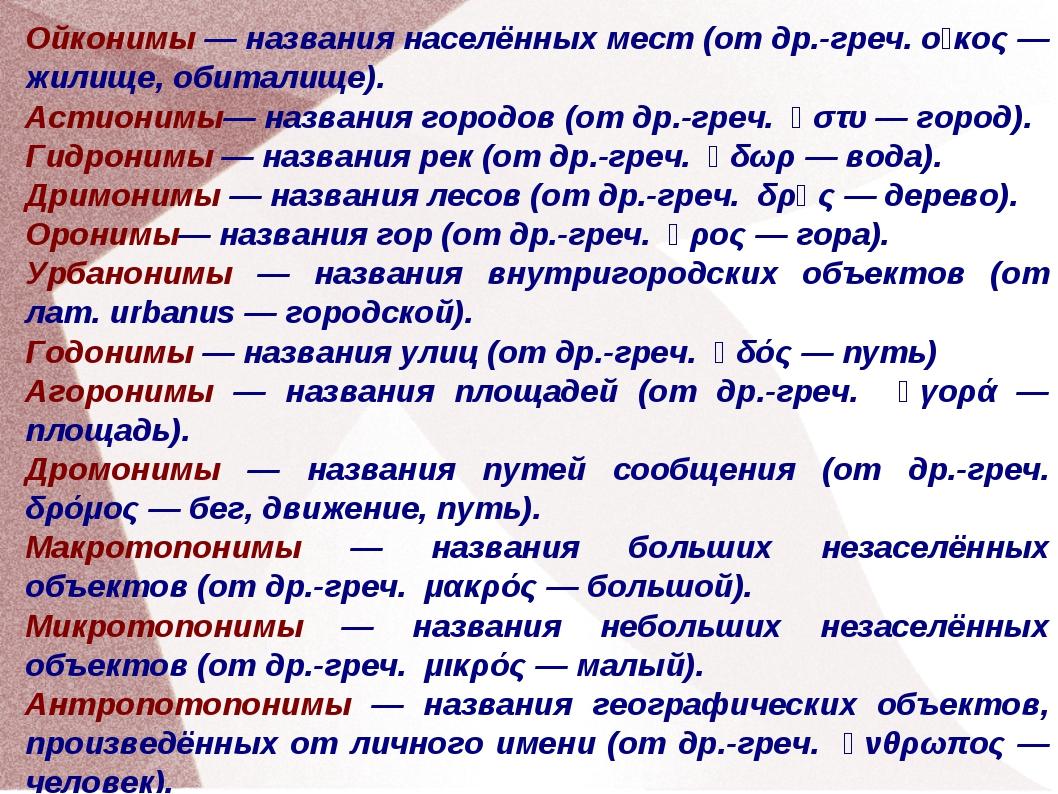 Ойконимы — названия населённых мест (от др.-греч. οἶκος — жилище, обиталище)....