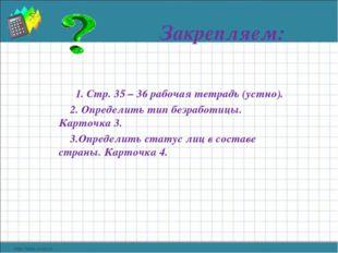 Закрепляем: 1. Стр. 35 – 36 рабочая тетрадь (устно). 2. Определить тип безра