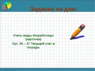 Задание на дом: Учить виды безработицы (карточка) Срт. 36 – 37 Текущий счет в