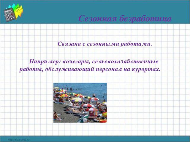 Сезонная безработица  Связана с сезонными работами. Например: кочегары, сель...