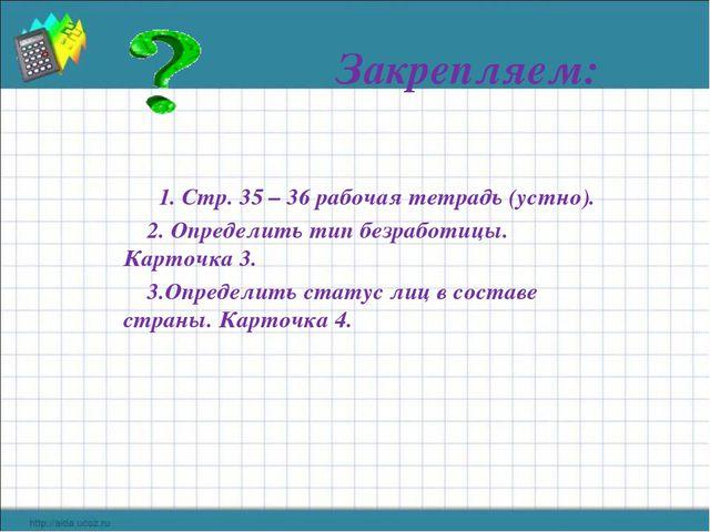 Закрепляем: 1. Стр. 35 – 36 рабочая тетрадь (устно). 2. Определить тип безра...