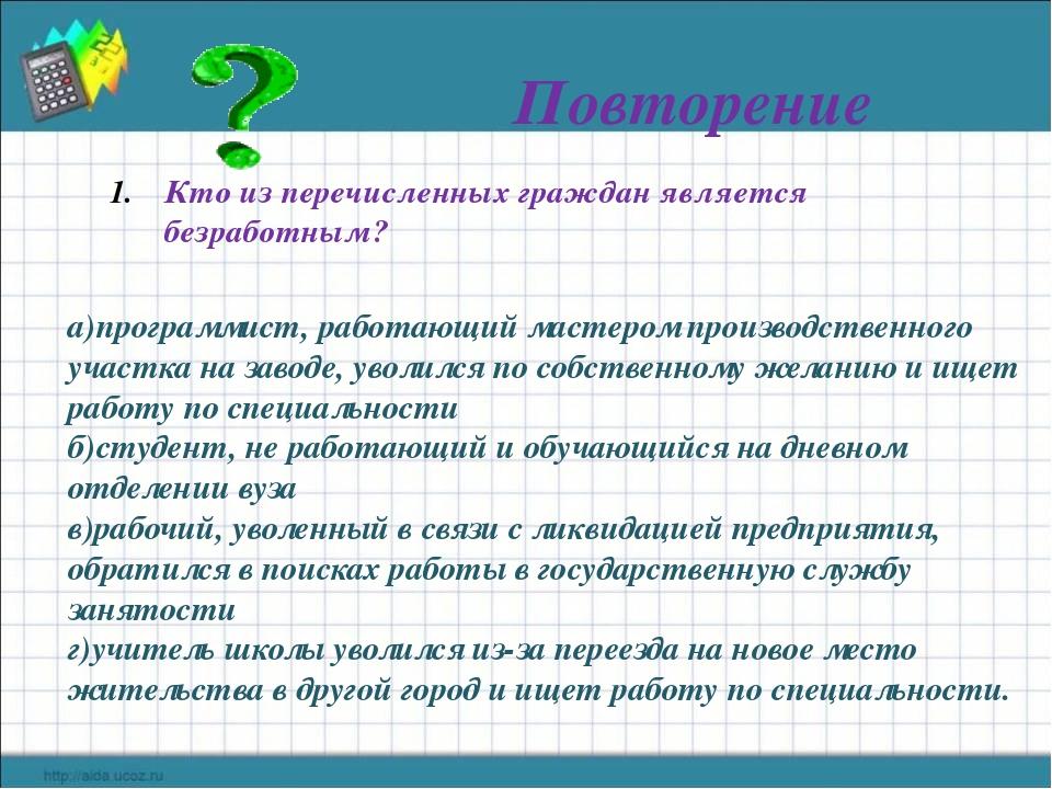 Повторение Кто из перечисленных граждан является безработным? а)программист,...
