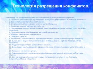 Технология разрешения конфликтов. Р. Вердербер и К. Вердербер предлагают15о