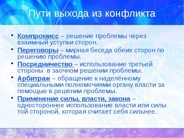 Пути выхода из конфликта Компромисс – решение проблемы через взаимный уступки...