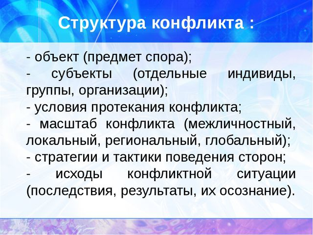 Структура конфликта : - объект (предмет спора); - субъекты (отдельные индивид...