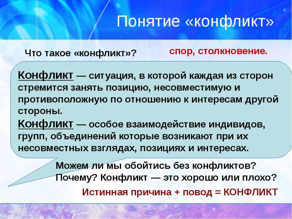 Понятие «конфликт» Что такое «конфликт»? спор, столкновение. Конфликт — ситуа...