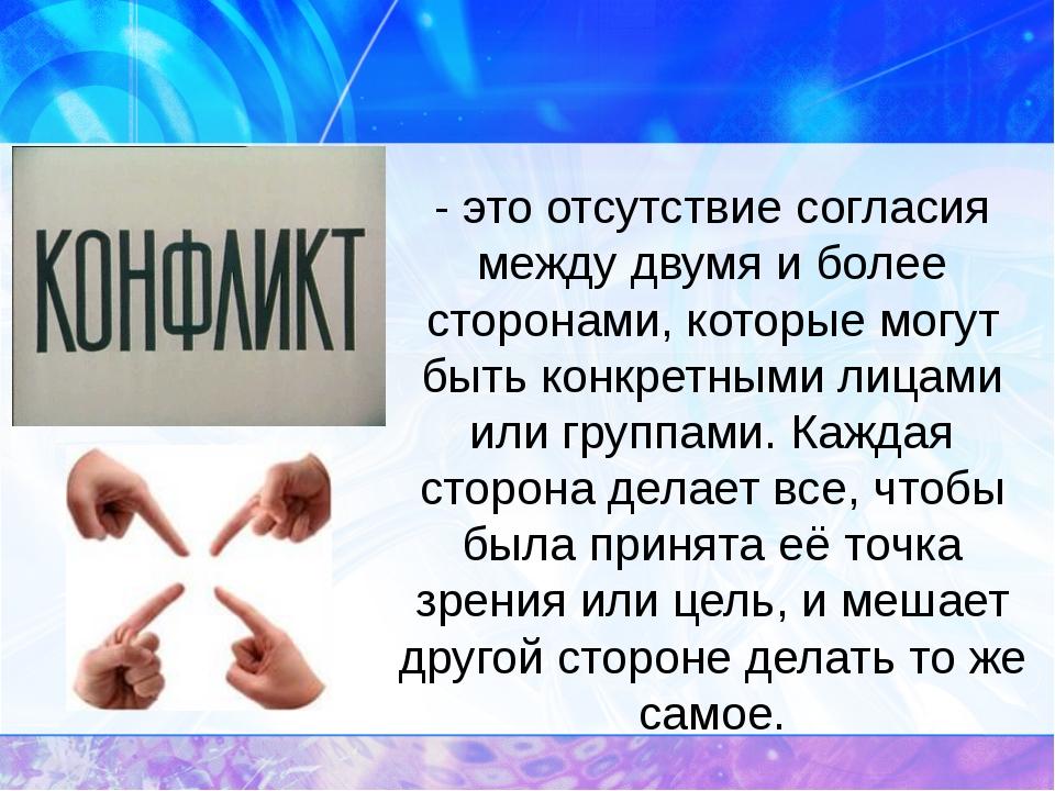 - это отсутствие согласия между двумя и более сторонами, которые могут быть к...