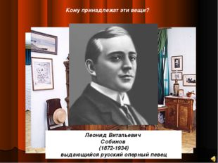 Кому принадлежат эти вещи? Леонид Витальевич Собинов (1872-1934) выдающийся р