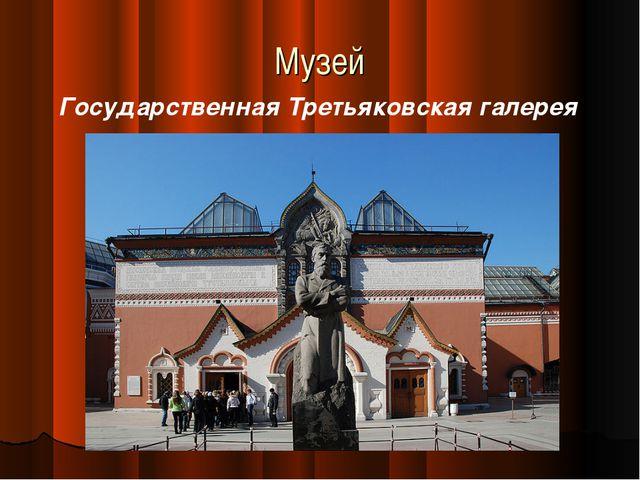 Музей Государственная Третьяковская галерея