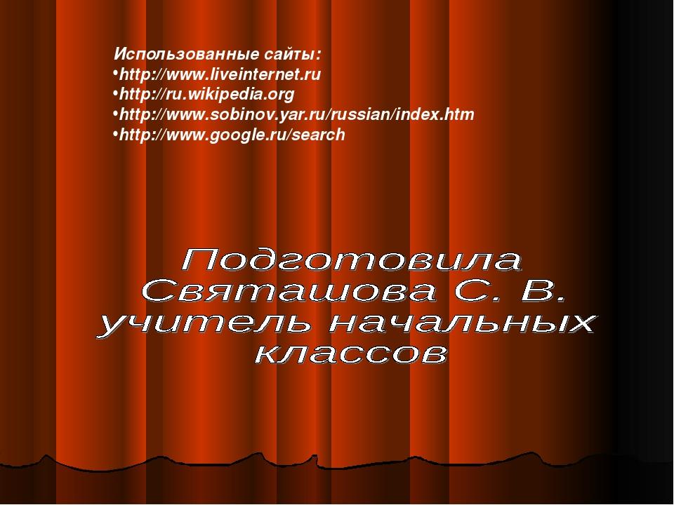 Использованные сайты: http://www.liveinternet.ru http://ru.wikipedia.org http...