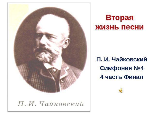 Вторая жизнь песни П. И. Чайковский Симфония №4 4 часть Финал
