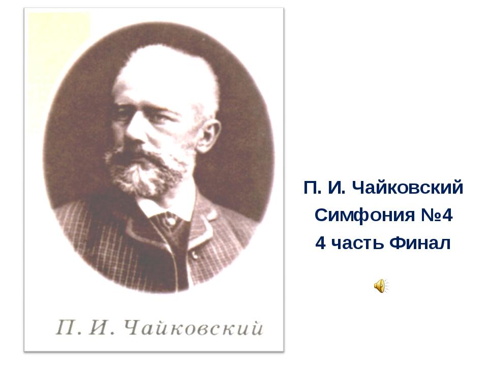 П. И. Чайковский Симфония №4 4 часть Финал