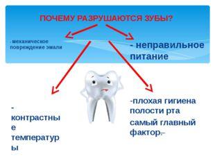 - механическое повреждение эмали ПОЧЕМУ РАЗРУШАЮТСЯ ЗУБЫ? -контрастные темпер