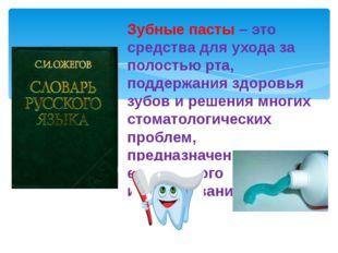 Зубные пасты – это средства для ухода за полостью рта, поддержания здоровья з