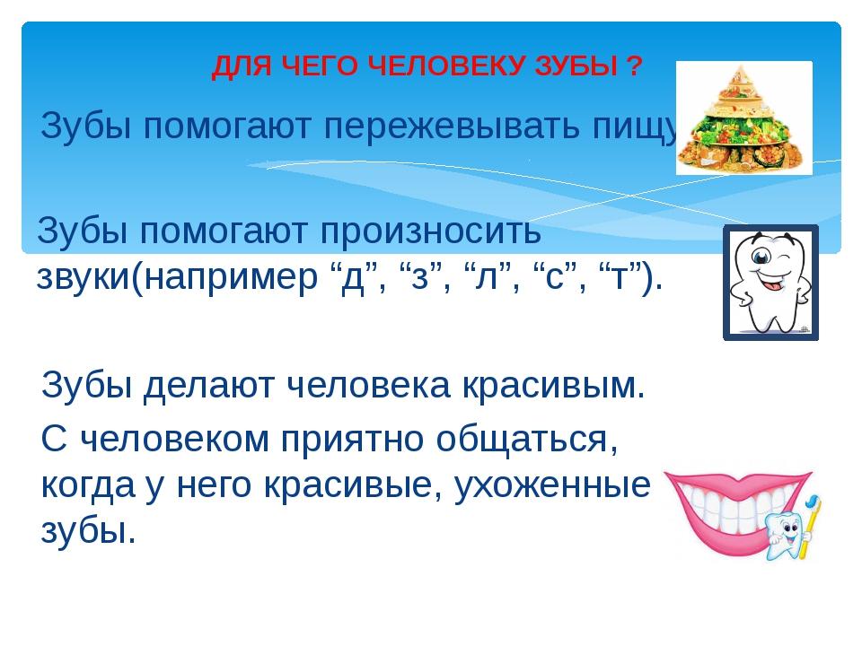 Зубы помогают пережевывать пищу. ДЛЯ ЧЕГО ЧЕЛОВЕКУ ЗУБЫ ? Зубы делают человек...