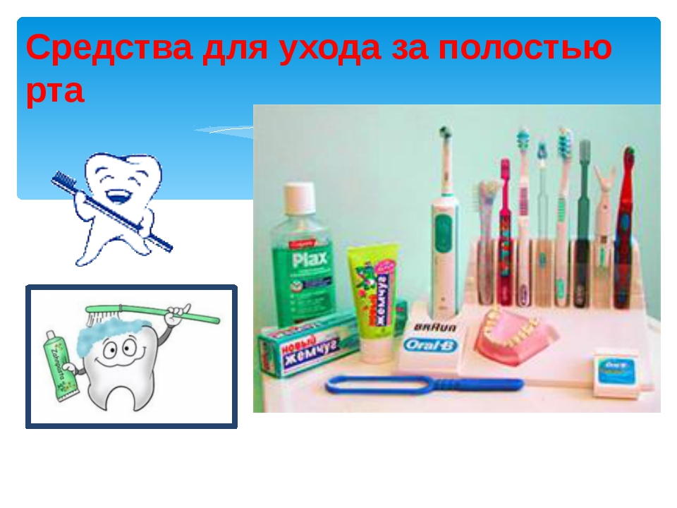 Средства для ухода за полостью рта