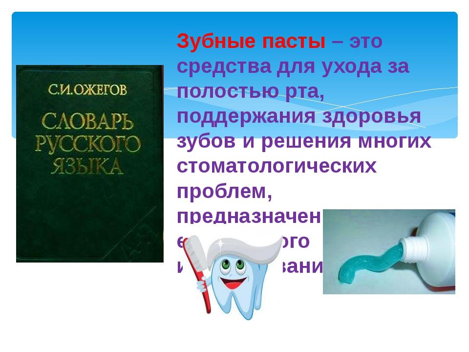 Зубные пасты – это средства для ухода за полостью рта, поддержания здоровья з...