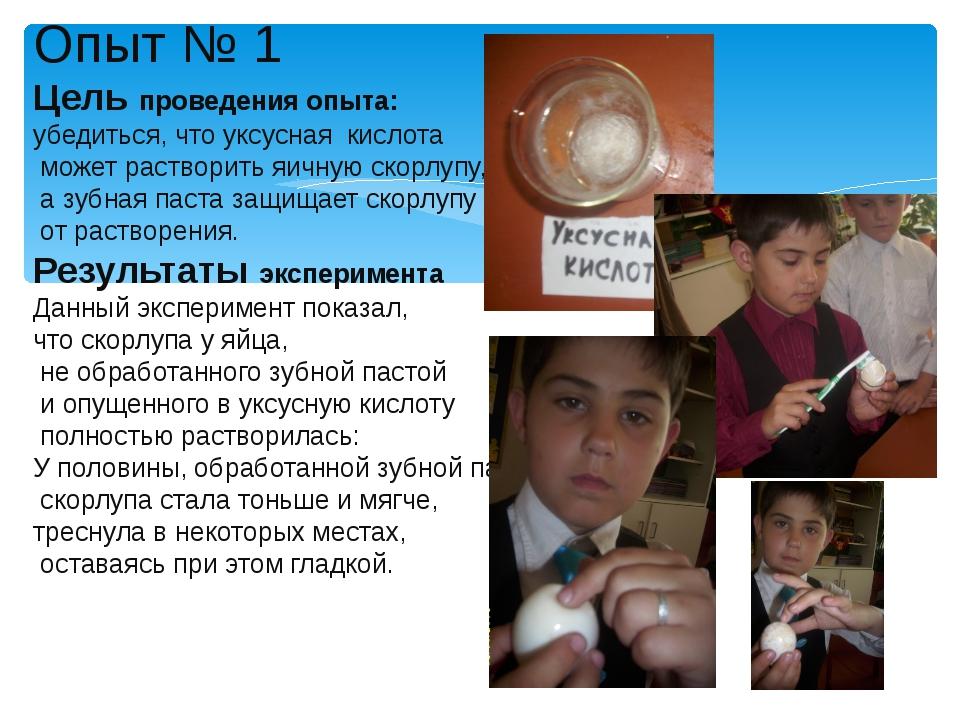 Опыт № 1 Цель проведения опыта: убедиться, что уксусная кислота может раствор...