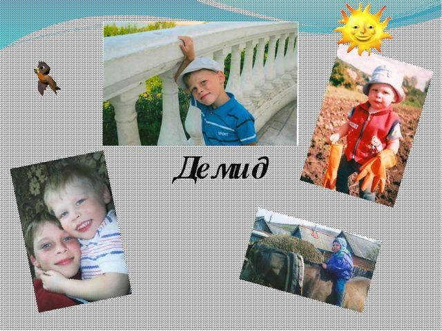 Демид