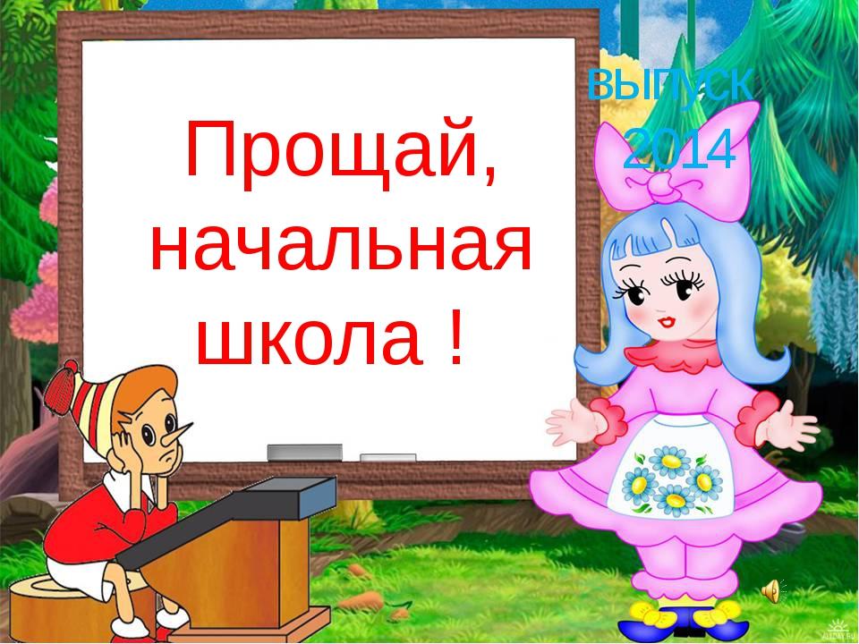 Прощай, начальная школа ! выпуск 2014