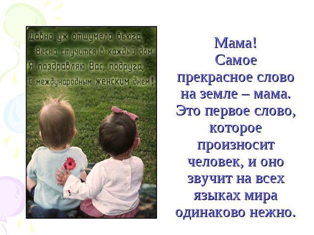 Мама! Самое прекрасное слово на земле – мама. Это первое слово, которое произ...